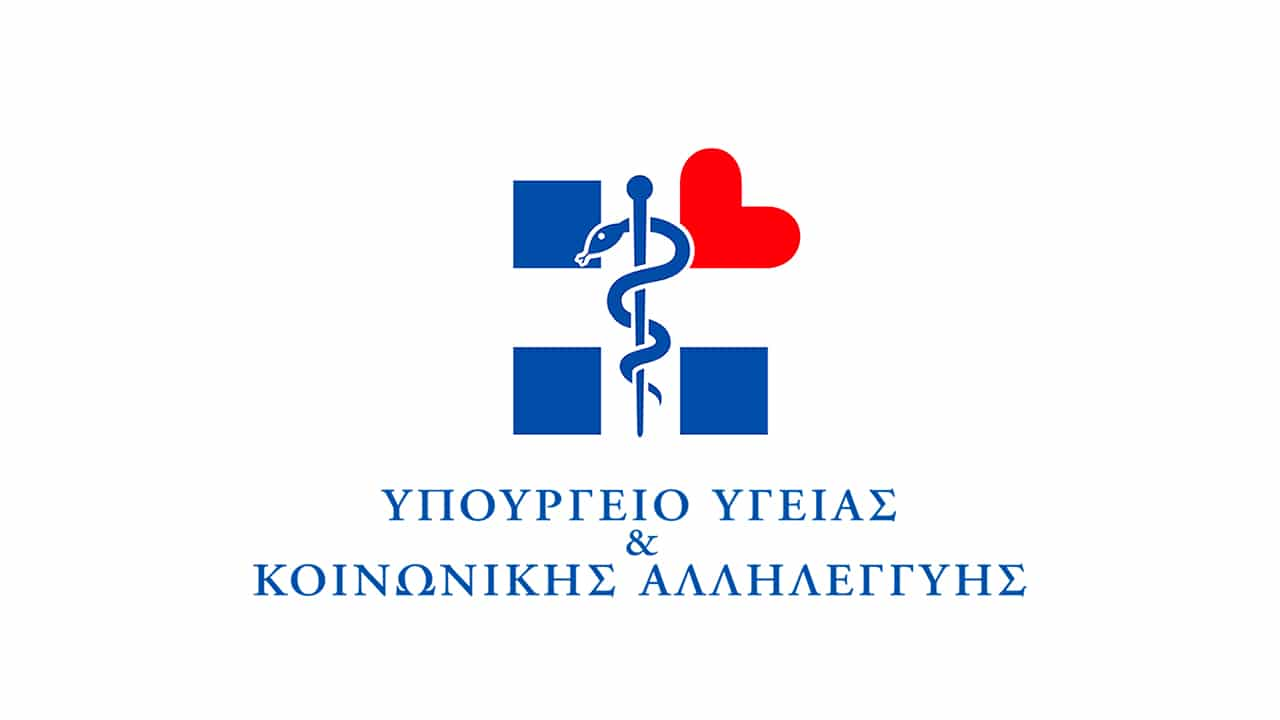 Logo du Ministère de la santé et des solidarités sociale en Grèce
